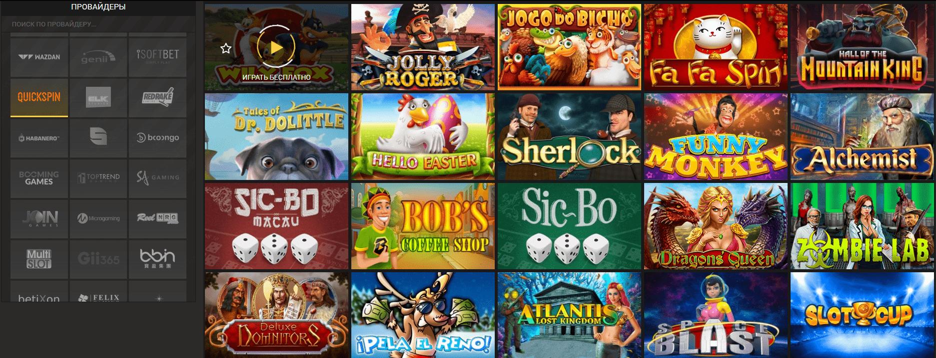 Максимум игр и самых увлекательных развлечений - в 1хслотс на сайте казино!
